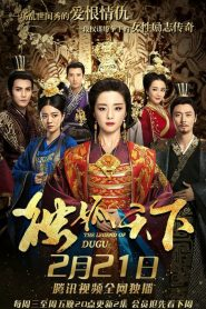 The Legend of Dugu (2018) ????????????????