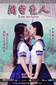 Lady and Lover (2016)