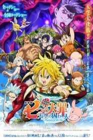 The Seven Deadly Sins: Prisoners of the Sky 2018 (????????????????)