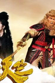 Monkey King (2018)