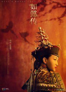 Ruyi's Royal Love in the Palace (2019) ????????????????