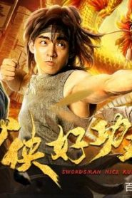 Young Boy Kungfu (2018)