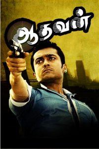 Aadhavan (2009) ????????????????