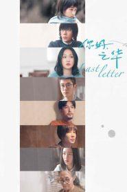 Last Letter (2018) ????????????????