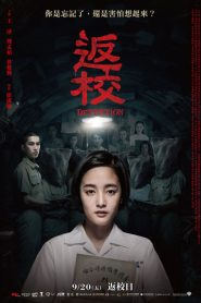 Detention (2019)