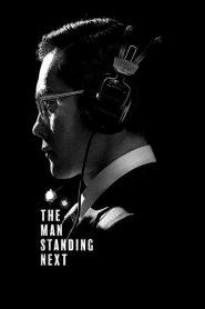 The Man Standing Next (2020)