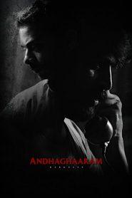 Andhaghaaram (2020)