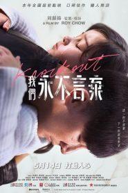 Knockout (2020)