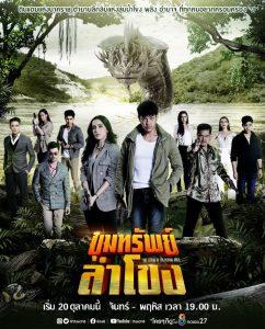 Khum Sab Lum Kong (2020)