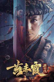 Demon Hunter Yan Chixia (၂၀၂၁) မြန်မာစာတမ်းထိုး