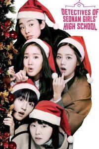 Detectives of Seonam Girls' High School