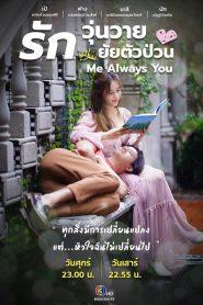 Me Always You (2021)