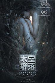 Invisible Alien (2021)