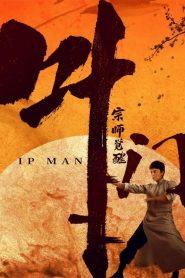 IP Man: The Awakening Master (2021)
