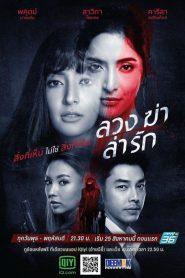 Luang Kah Lah Ruk (2021)